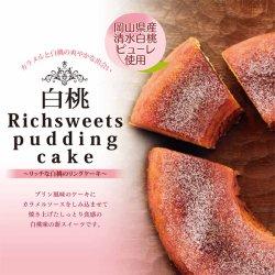 画像1: 白桃リッチスィート・プディングケーキ
