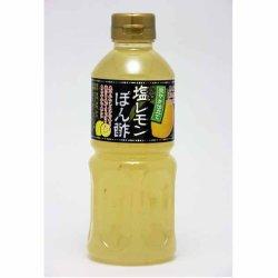 画像1: 塩レモンぽん酢