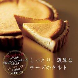 画像1: 岡山黄金の極みチーズタルト