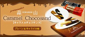 蒜山キャラメルチョコサンド