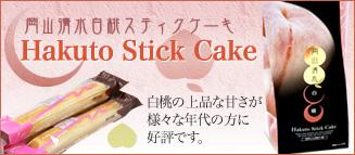 白桃スティックケーキ