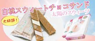 白桃スィートチョコサンド