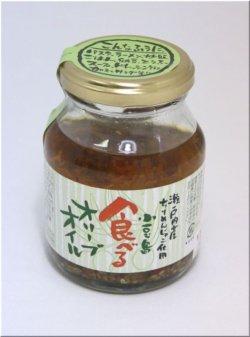 画像1: 食べるオリーブオイル