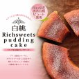 画像1: 白桃リッチスィート・プディングケーキ (1)