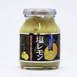 画像1: 塩レモン