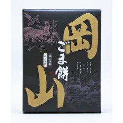画像1: 岡山ごま餅