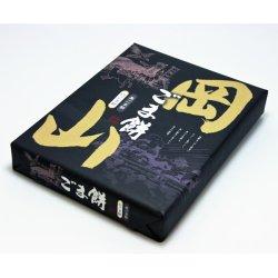 画像2: 岡山ごま餅