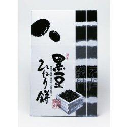 画像1: 黒豆ひねり餅