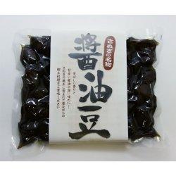 画像2: しょうゆ豆