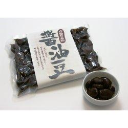画像1: しょうゆ豆