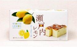 画像3: 瀬戸内レモンチーズケーキ