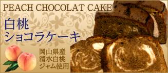 白桃ショコラケーキ